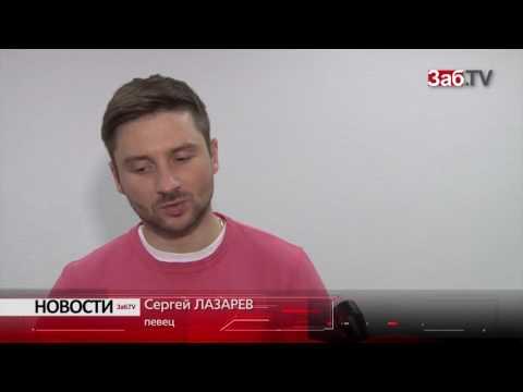 Из-за опоздания на поезд Сергей Лазарев летел в Чите на частном самолёте