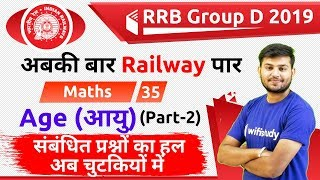 12:30 PM - RRB Group D 2019 | Maths by Sahil Sir | Age (आयु) (Part-2)