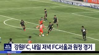 강원FC, 내일 저녁 FC서울과 원정 경기