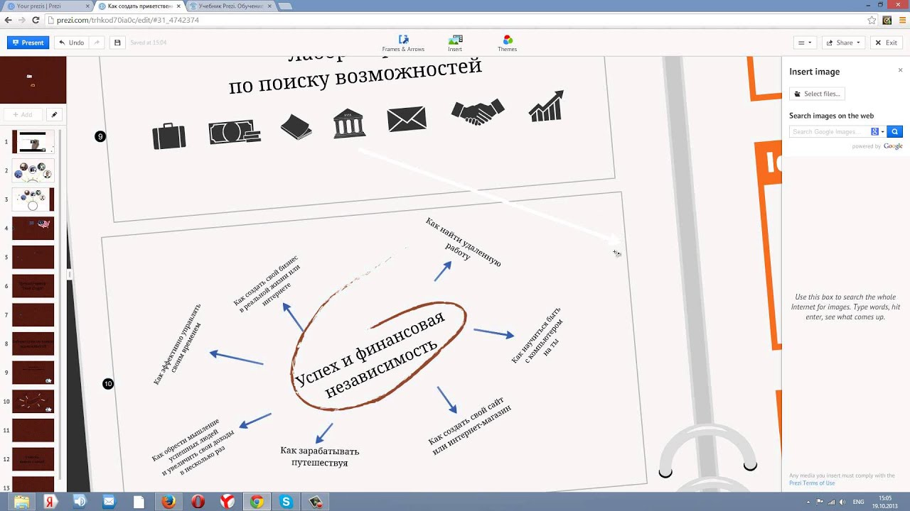 9. Prezi: Как нарисовать линии и стрелки в Prezi - YouTube