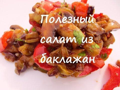Обалденный Салат из Баклажанов! Готовить обязательно! Useful salad of eggplant (sharing a secret)