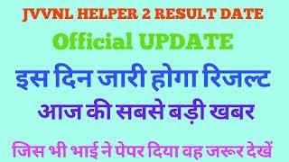 JVVNL HELPER 2 Result Official Update // अभी अभी आयी बड़ी न्यूज़// देखें