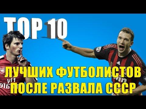 ТОП 10 лучших футболистов после развала СССР
