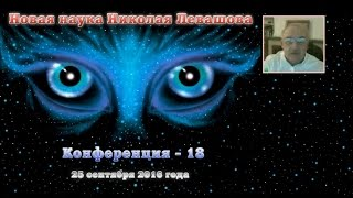 Новая наука Николая Левашова - 18