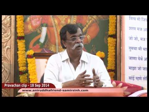 Aniruddha Bapu Hindi Discourse 18 Sep 2014 - विचारशृंखला की शुरुआत- भाग २