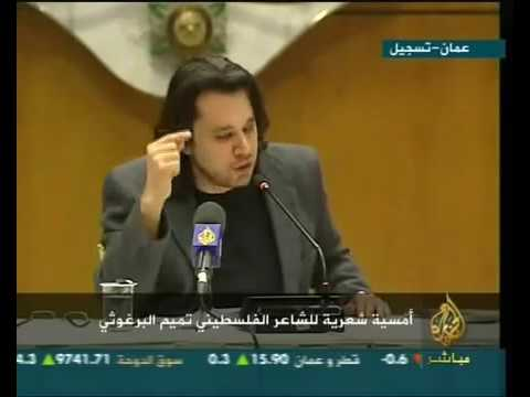 Tamim al barghouti - تميم البرغوثي - ستون عاما ما بكم خجل