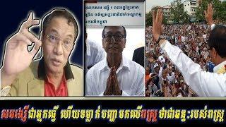 Khan sovan - សមរង្សីទម្លាក់កំហុសមកលើរាស្ត្រខ្មែរ, Khmer news today, Cambodia hot news, Breaking news