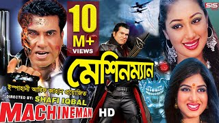 MACHINEMAN | Full Bangla Movie HD | Manna | Apu Biswas | Moushumi | SIS Media