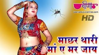 New Rajasthani DJ Dance Songs 2018   Machhar Thari Maa Mar Jaye   Hot Marwadi Dance Video