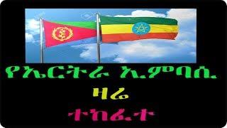 Ethiopia :  የኤርትራ ኤምባሲ ዛሬ ተከፈተ
