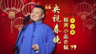 欢声笑语·春晚笑星作品集锦:岳云鹏 | CCTV春晚
