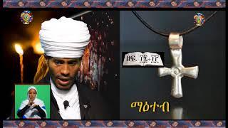 Ethiopian Orthodox Tewahedo (Mateb)