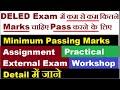 NIOS DELED के Exam में कम से कम कितने Marks चाहिए pass करने के लिए जाने Detail में