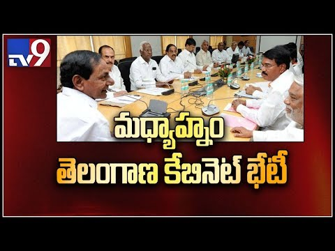 CM KCR to hold TRS Cabinet meeting today - TV9