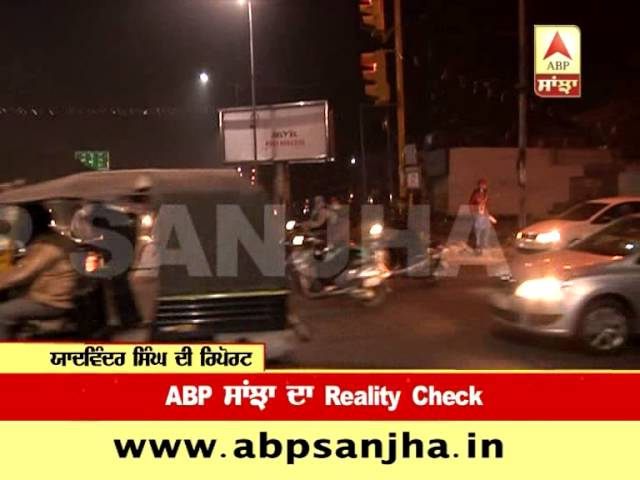Women security in Punjab, Night patrolling diminished , Reality check of ABP Sanjha