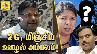 2G மிஞ்சிய ஊழல் அம்பலம்! | Jindal coal scam more than 2G scam |Latest Tamil News