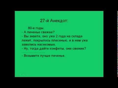 27. Самые смешные анекдоты 2