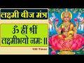 Lakshmi Beej Mantra लक्ष्मी बीज मंत्र   108 Times