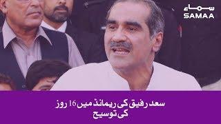 Saad Rafiq ki Remand Mein 16 Roz ki Tauseh | Samaa TV | Feb 16, 2019