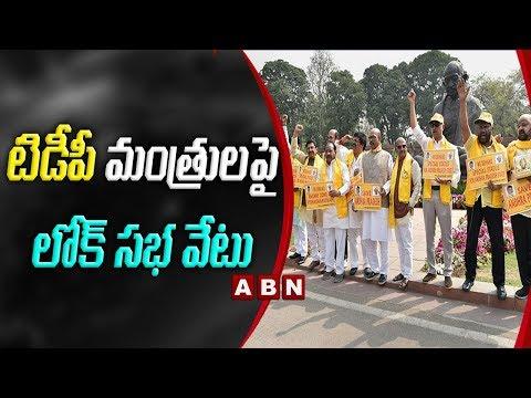 లోక్ సభ నుంచి టీడీపీ ఎంపీల సస్పెన్షన్ | TDP MPs suspended from Lok Sabha | ABN Telugu