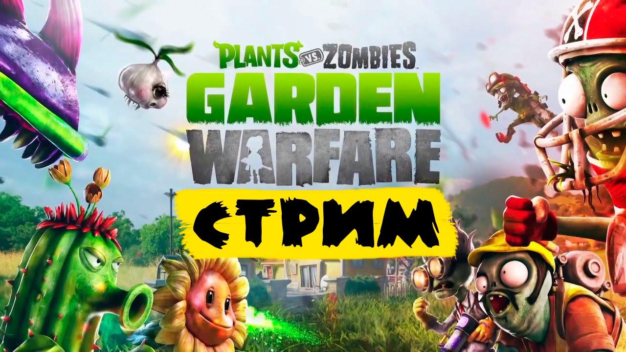 игра растения против зомби дерево мудрости