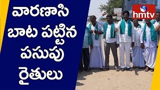 Nizamabad Turmeric Farmers to File Nomination from Varanasi | hmtv
