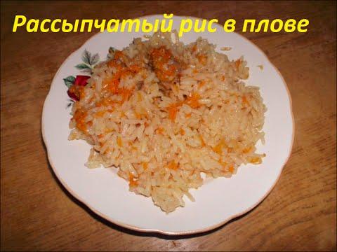 Плов как сделать чтобы рис был рассыпчатым