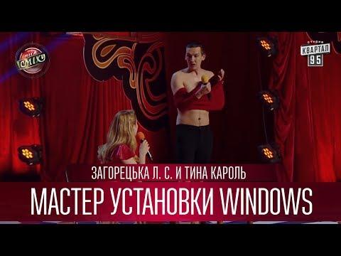 Мастер установки windows - Загорецька Л. С. и Тина Кароль