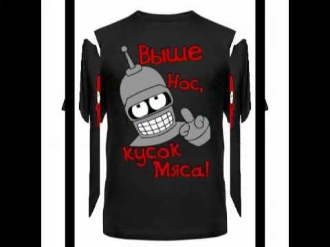 приколы с Бендером. футурама на футболке