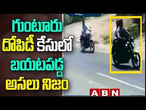CCTV Footage | Police solves Penumaka Robbery case | 2 held | Guntur