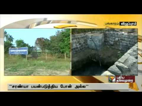 SVS College Controversy- Puthiyathalaimurai  reporting from the site where the bodies were found