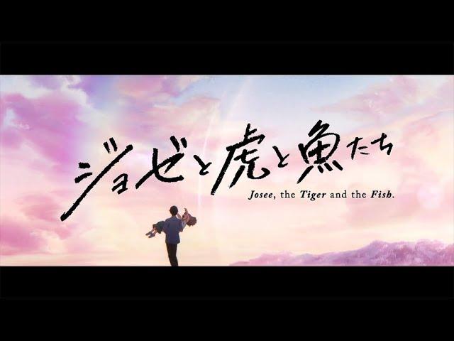 『ジョゼと虎と魚たち』PV