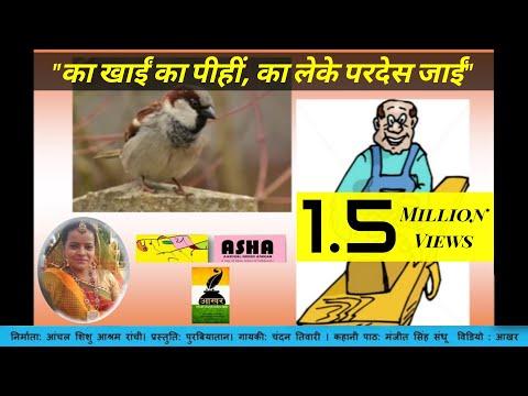 Bhojpuri Bal Geet: चिरई का खाईं, का पीहीं, का लेके परदेस जाईं(Kaa Khayin Kaa Pihin, Kaa Leke Pardes)