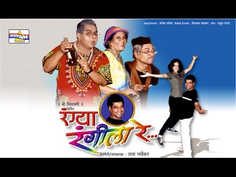 rangya Rangeela Re - Marathi Comedy Natak. video