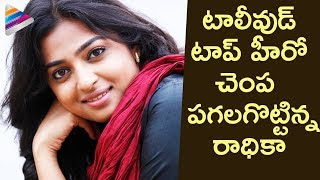 Radhika Apte Reveals SHOCKING Facts about a Tollywood Top Hero | Telugu FilmNagar