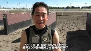 20180711宮崎光行騎手2,000勝