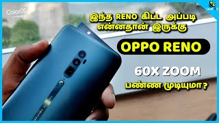 Oppo Reno 10x Zoom Unboxing & Quick Review in Tamil - Loud Oli Tech