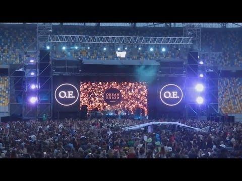 Океан Ельзи-тур на підтримку альбому Земля , Арена Львів (1.06.13),повна версія.