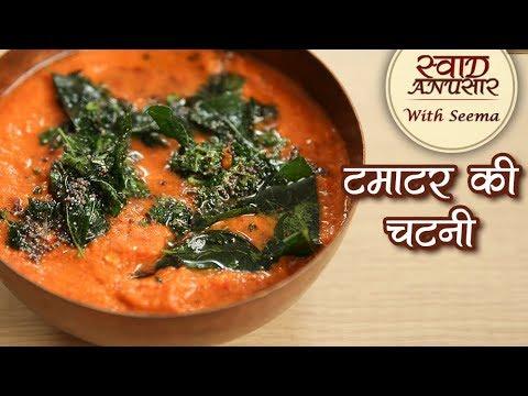 टमाटर की चटनी - Tomato Chutney Recipe In Hindi - Tamatar Ki Chutney For Idli/Dosa - Seema