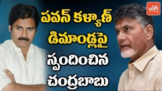 AP CM Chandrababu Responds on Pawan Kalyan Demands | Janasena