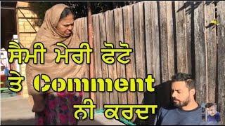 Photo Te Comment | Punjabi Funny Video | Vegemite Singh | Tayi Surinder Kaur | Mr Sammy Naz