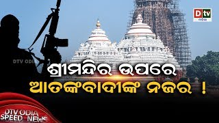 SPEED NEWS@21 02 2019 | Odia news live updates #DtvOdia