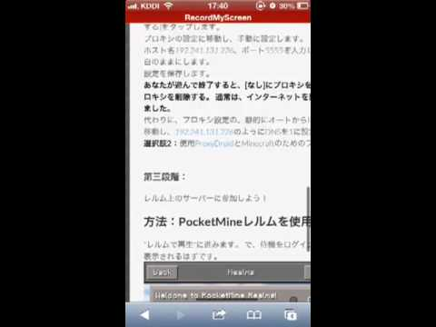 マイクラ pe マルチ設定 Android版