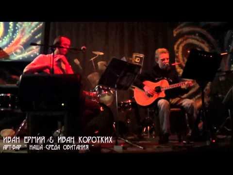 """Иван Ермий & Иван Коротких ( """" РОК-ДУЭЛЬ """" )"""