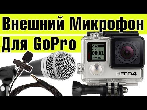 Микрофон для GoPro Hero 4 – Тестирую Переходник GoPro Mic Adapter
