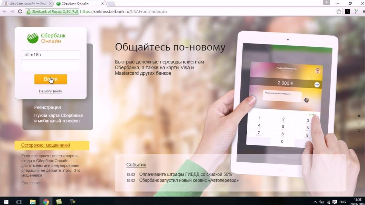 Как сделать перевод через мобильный банк сбербанка на карту другого банка