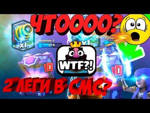 ШОК!!!НУБ выбил из супер магического сундука 2 легендарные карты? Clash Royale