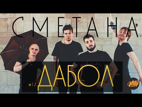 СМЕТАНА band - Пиздабол