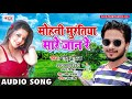 #Golu Gold (2018) का हिट SONG   मोहनी मुरतिया मारे जान रे   Sarkela Sina Se Odhaniya   Hit New Songs