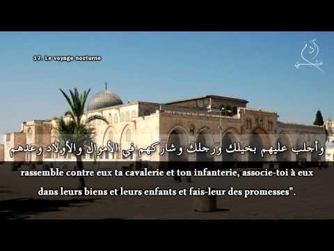 ᴴᴰ 17 - Le Voyage Nocturne (al-isra) Par Idriss Abkar (إدريس أبكر) video